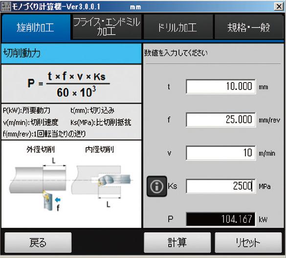 オークマ_OSP画面